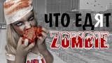 Идея на Хэлоуинн : Зомби
