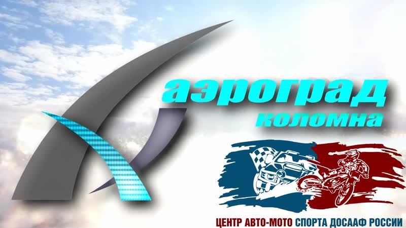 Тренировка спортсменов на трассе Аэроград Коломна