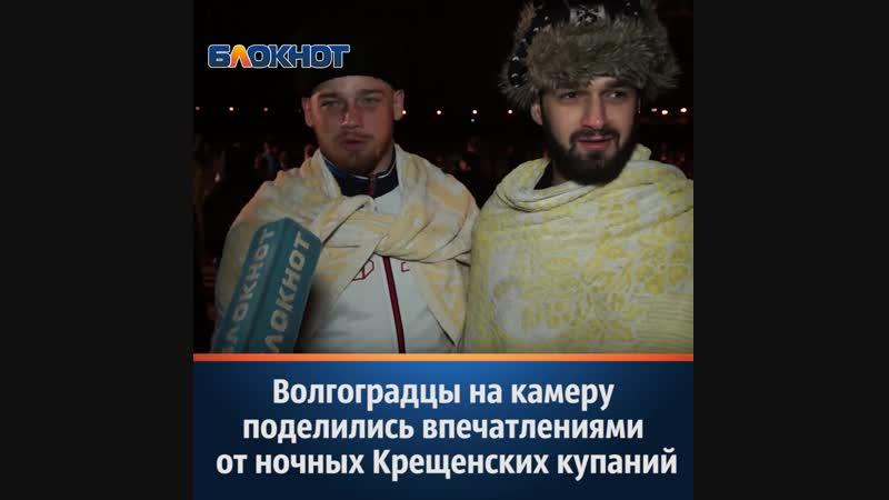 «Было очень холодно, но я выдержал» волгоградцы на камеру поделились впечатлениями от ночных Крещенских купаний