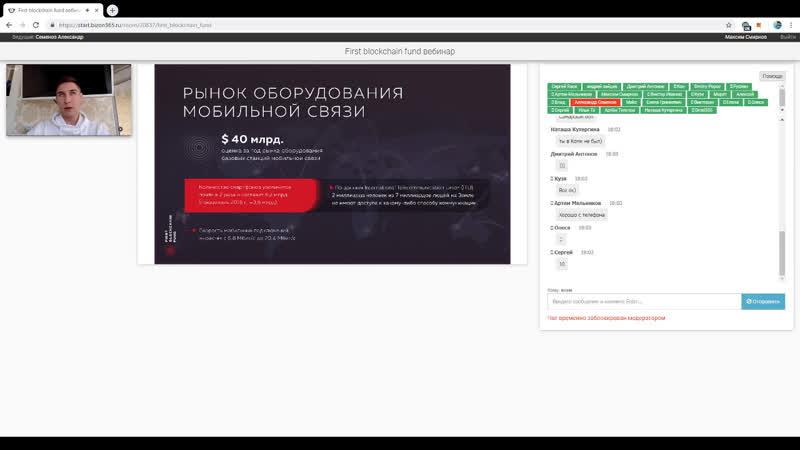 вебинар компании first blockchain fund