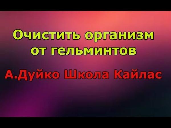 ✓Избавить организм человека от паразитов-гельминтов➤А.Дуйко Школа Кайлас➤Волшебный мир Эзотерики★