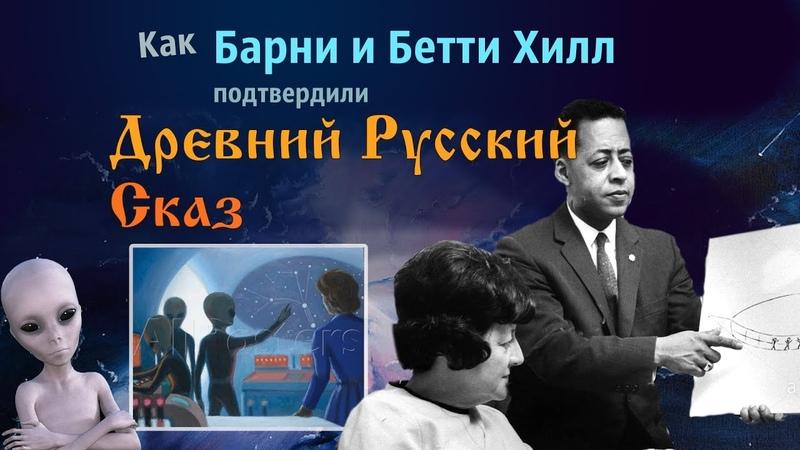 Как Барни и Бетти Хилл, которых похитили инопланетяне, подтвердили древний русский Сказ