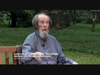 Александр Солженицын. Раскаяние