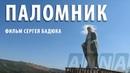 Паломник – путешествие русского священника в Сирии