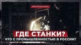 Где станки Что с промышленностью России (aftershock.news)