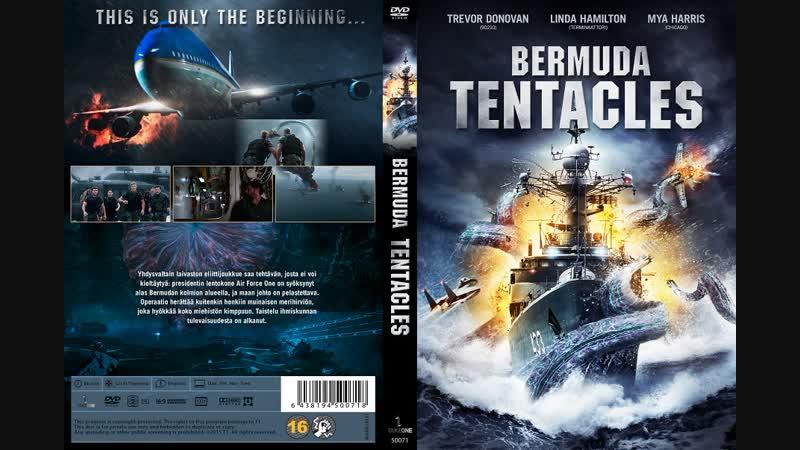 Bermuda Tentacles Бермудские щупальца (2014)