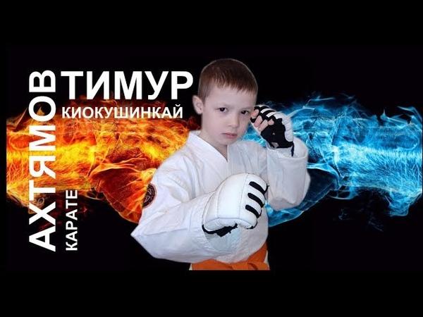 Ахтямов Тимур. Добрый аист. Карате киокушинкай