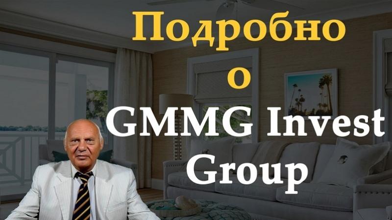 Подробно о GMMG Invest Group
