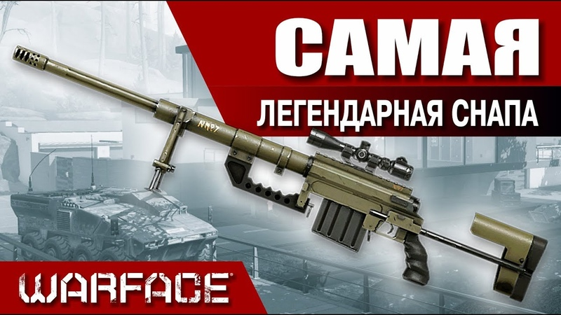 Warface: САМАЯ ЛЕГЕНДАРНАЯ СНАЙПЕРКА НА РМ CheyTac M200