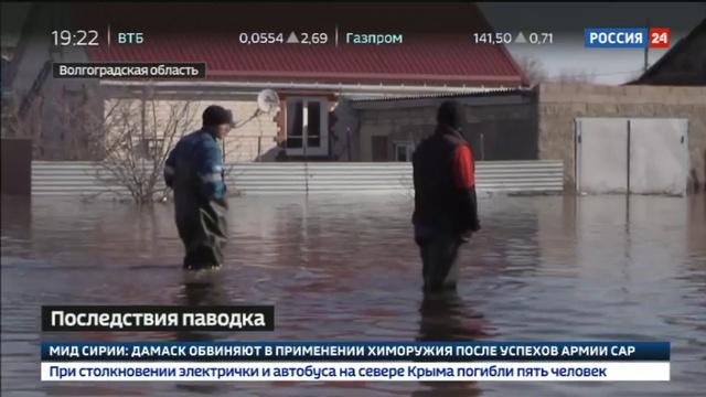 Новости на Россия 24 • Сотни человек в Волгоградской области покинули свои дома