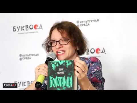 22 июня 2019 в Парке культуры и чтения (Буквоед, Санкт-Петербург) состоялась презентация книги Болотница Татьяны Мастрюковой