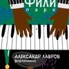 23 января - Фили-Парк (поп-джаз, А. Лавров)