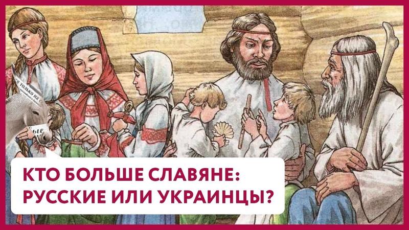 Кто больше славяне: русские или украинцы? | Уши Машут Ослом 17 (О. Матвейчев)