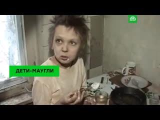 Маугли в квартирах-помойках: как страдают брошенные всеми дети