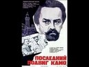 Последний подвиг Камо (1973) фильм
