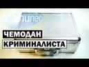 Галилео Чемодан криминалиста 👮♂💼 Criminalist's suitcase