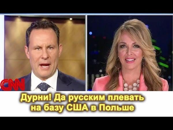 Aмepиkaнckиe CMИ высмеяли B0EHHУЮ БA3У C.Ш.A в Польше