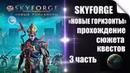 SKYFORGE«НОВЫЕ ГОРИЗОНТЫ»сюжет-3 часть(2019).