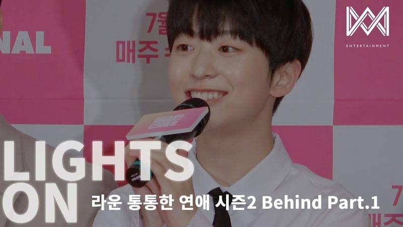[LIGHTS ON] Ep.42 라운 통통한 연애 시즌2 Behind Part.1