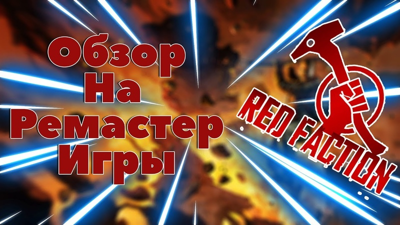 RED FACTION GUERILLA: Re-Mars-tered ➤НАЧАЛО