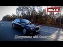 (XL14) Покупаем BMW e36 Олегу