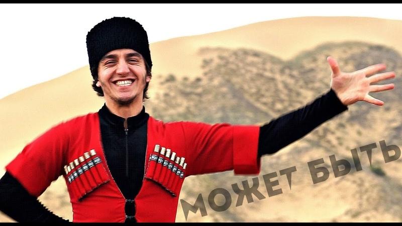 ХИТ 2019 Новинка от танцора с Дагестана ( Гебек Мирзаханов - Может БЫТЬ ) ASA STYLE