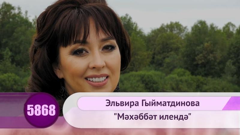 Эльвира Гыйматдинова - Мэхэббэт илендэ   HD 1080p