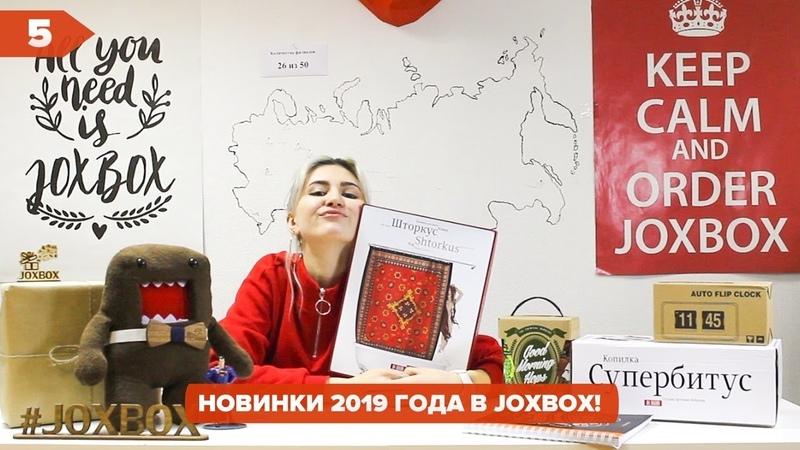 Содержимое JOXBOX. Пивной шампунь и штора-ковер )