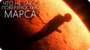 ПРОИСХОЖДЕНИЕ АНОМАЛЬНОГО ЛАНДШАФТА Топография Марса