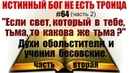 64 Если свет который в тебе тьма то какова же тьма Духи обольстители и учения бесовские часть2