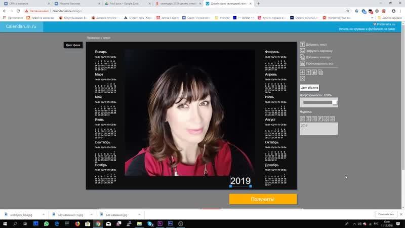 Мастер класс открытки и календари на 2019 год