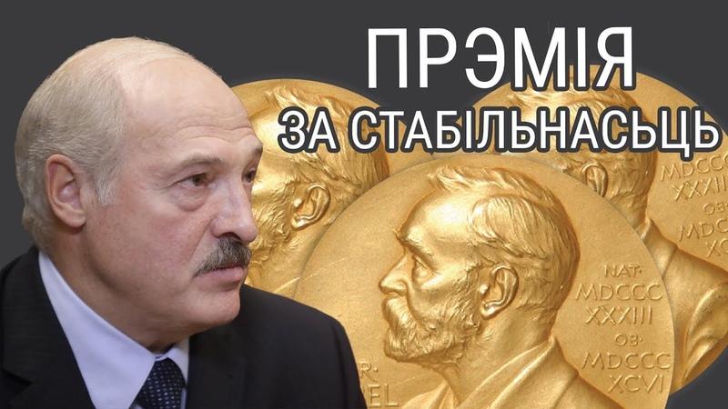 Ці трэба даць Лукашэнку Нобэлеўскую прэмію міру РадыёСвабода