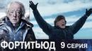 Фортитьюд - Сезон 1 Серия 9 - триллер HD