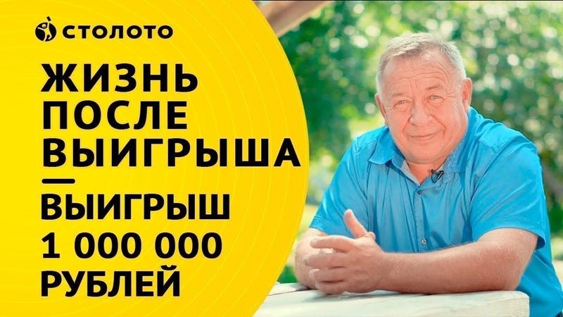 18 Лотерея Русское Лото отзывы победителей Геннадий Цыплухин Выигрыш 1 000 000 рублей