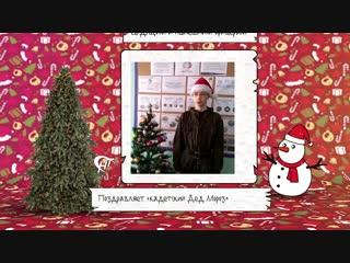 С Новым годом. Поздравляет «кадетский Дед Мороз»