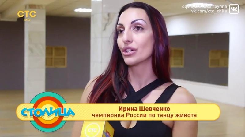 Irina *DALIYA* Shevchenko немного о любимом Восточном танце на СТС в г Чита
