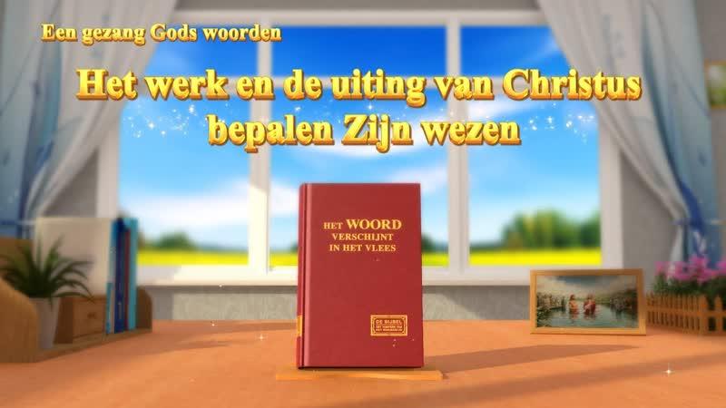 Nederlandse christelijk lied 'Het werk en de uiting van Christus bepalen Zijn wezen'