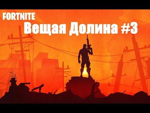 Fortnite: PVE Прохождение сюжетной линии квестов! локация Вещая долина 12/19