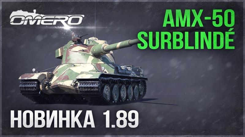 AMX-50 Surblindé в WAR THUNDER! Главный приз МИРОВОЙ ВОЙНЫ