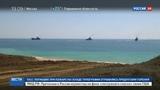 Новости на Россия 24 Корабли Черноморского флота отбили атаку условного противника