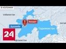 Бунт в колонии под Душанбе: убиты три охранника и 29 заключенных - Россия 24