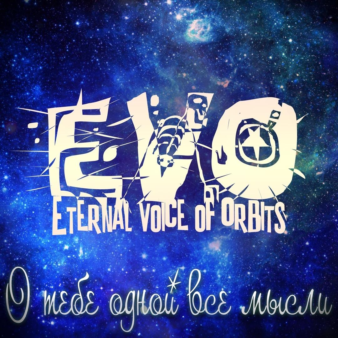 EVO - О тебе одной все мысли (Single)