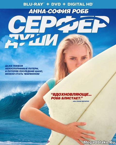 Серфер души / Жизнь на волне / Soul Surfer (2011/BDRip/HDRip)