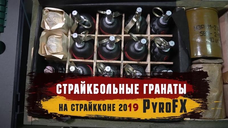 Cтрайкбольные гранаты РГД 5 Дымовые шашки для гадов от PyroFX Страйккон 2019