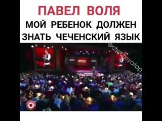 Воля языки в Москве!