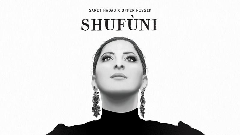 שרית חדד ועופר ניסים Sarit Hadad x Offer Nissim SHUFUNI