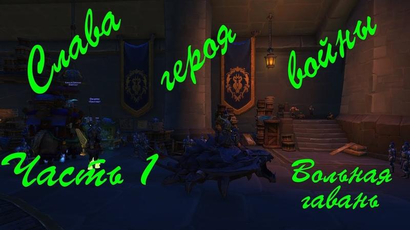 Слава героя войны. Часть 1. Вольная гавань. » Freewka.com - Смотреть онлайн в хорощем качестве