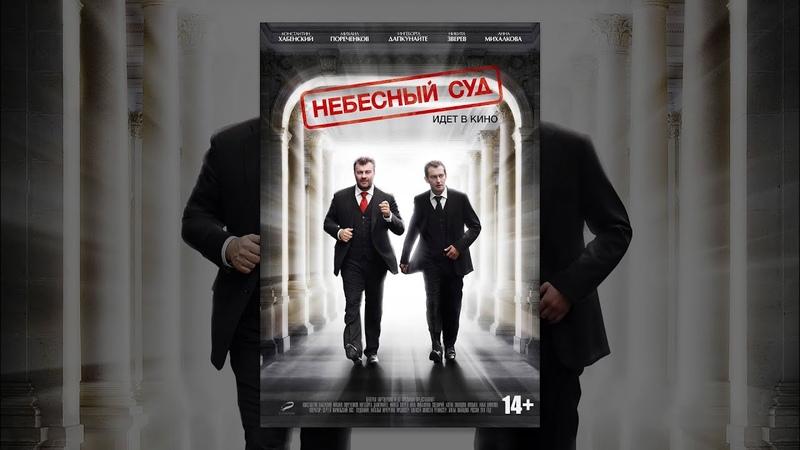 Небесный суд (2012)   Фильм в HD