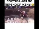 перенос переносжены жена жёны спорт грязь спортэтожизнь смех юмор юморок 640 X 640 mp4