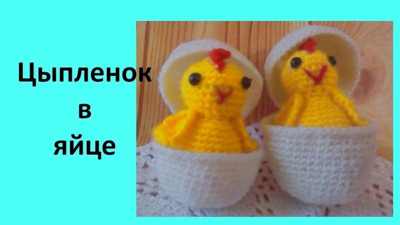 Вяжем цыпленка